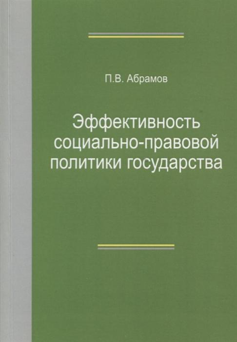 Эффективность социально-правовой политики государства Монография