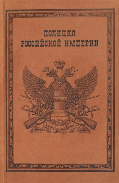 Полиция Российской империи Монография