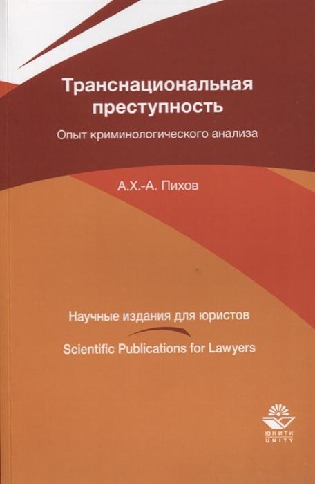 Пихов А. Транснациональная преступность Опыт криминологического анализа Монография цена