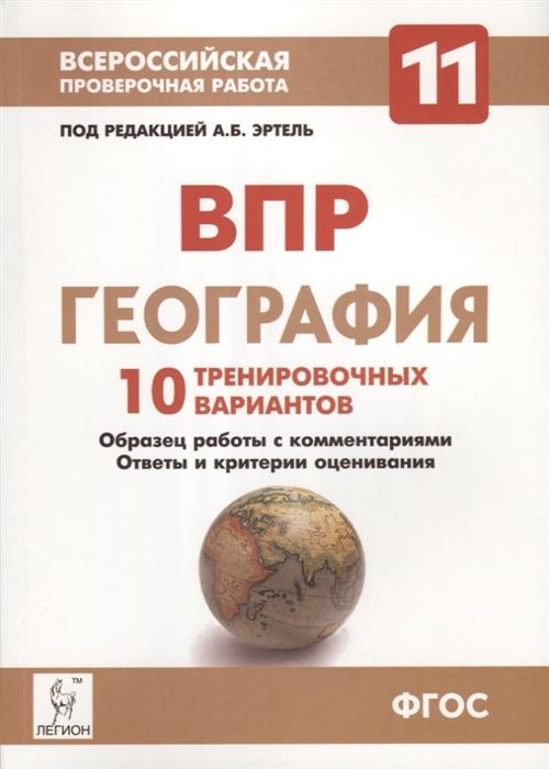Эртель А., Сушко К. География 11 класс ВПР 10 тренировочных вариантов цена