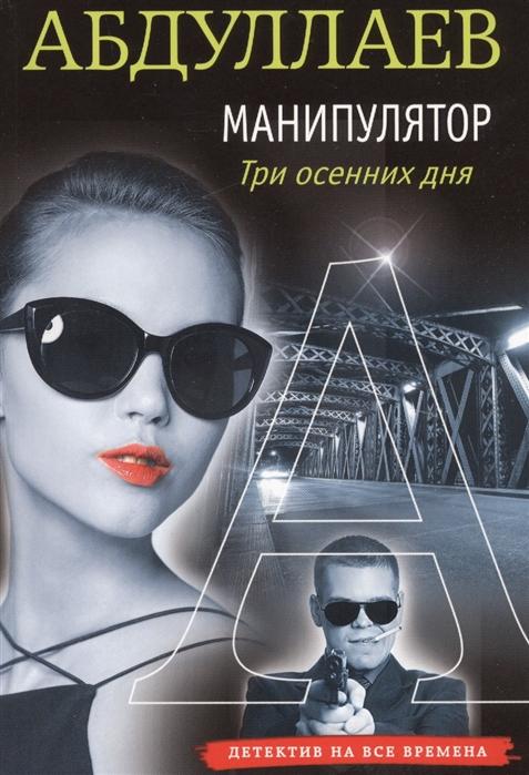 Абдуллаев Ч. Манипулятор три осенних дня