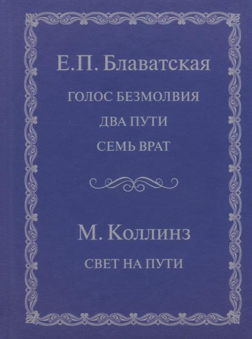 Блаватская Е., Коллинз М. Голос безмолвия Два пути Семь врат Свет на пути туан л чакры семь врат энергии