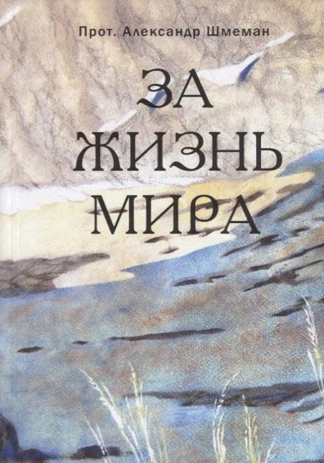 Шмеман А. За жизнь мира