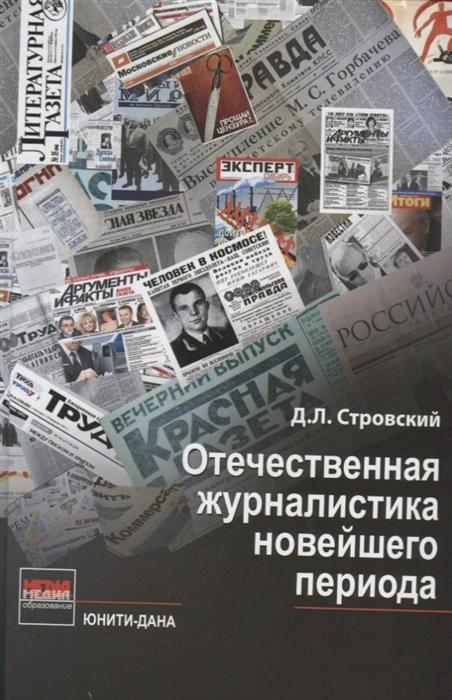 Отечественная журналистика новейшего периода