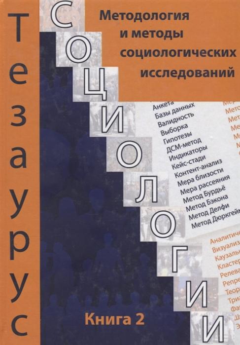 Тезаурус социологии Книга 2 Методология и методы социального исследования
