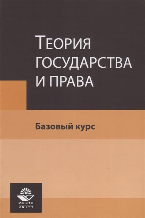 Теория государства и права Базовый курс Учебное пособие