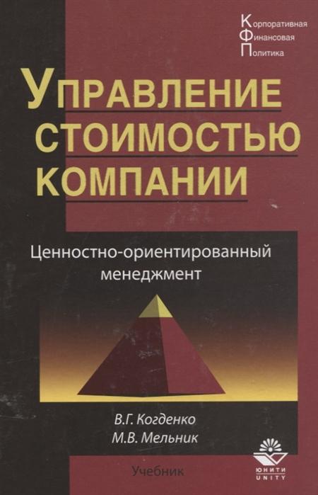 Когденко В., Мельник М. Управление стоимостью компании Ценностно-ориентированный менеджмент Учебник цена
