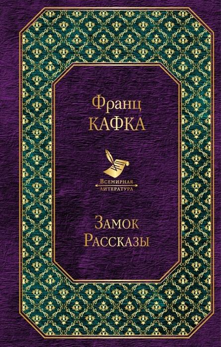 Кафка Ф. Замок Рассказы