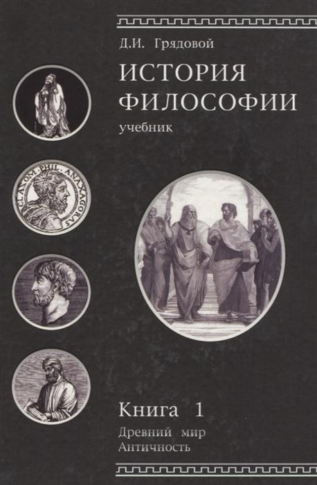 Грядовой Д. История философии Учебник Книга 1 Древний мир Античность
