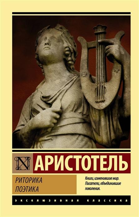 цены Аристотель Риторика Поэтика