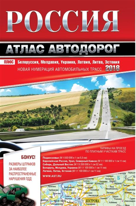 Россия Атлас автодорог 2018
