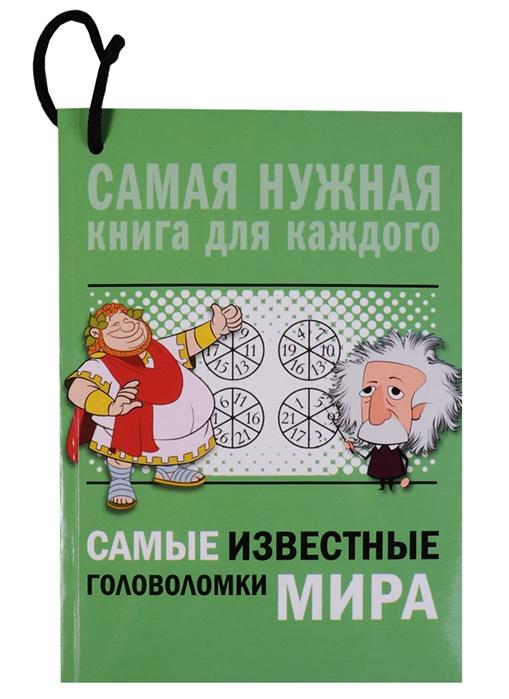 Никитенко И., Шабан Т., Ядловский А. Самые известные головоломки мира никитенко а райские сферы
