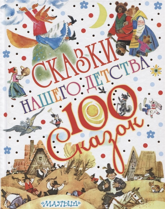 Толстой Л., Некрасов Н., Чуковский К. и др. Сказки нашего детства стоимость