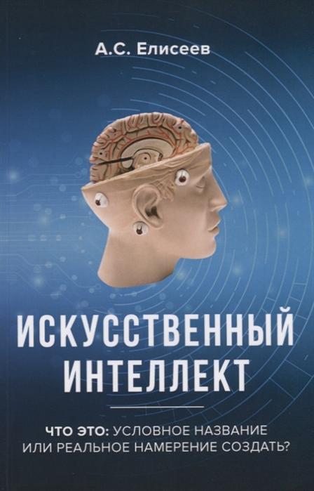 Искусственный интеллект Что это условное название или реальное намерение создать
