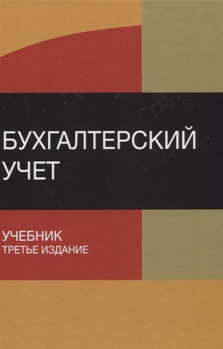 Бухгалтерский учет Учебник