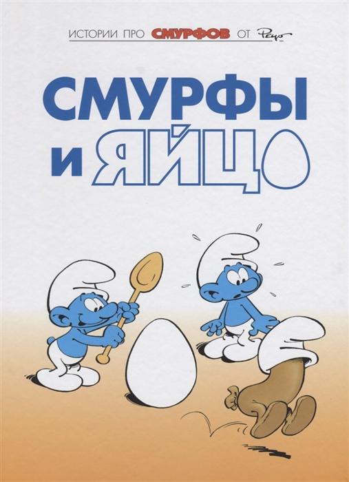 Фото - Дельпорт И., Пейо Смурфы Том 4 Смурфы и яйцо пейо смурфы том 4 смурфы и яйцо