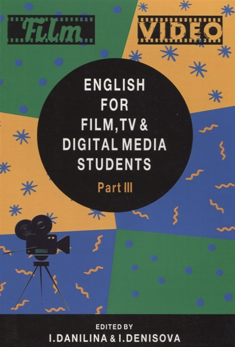 Данилина И., Денисова И. (ред.) English for Film TV and Digital Media Students Part III