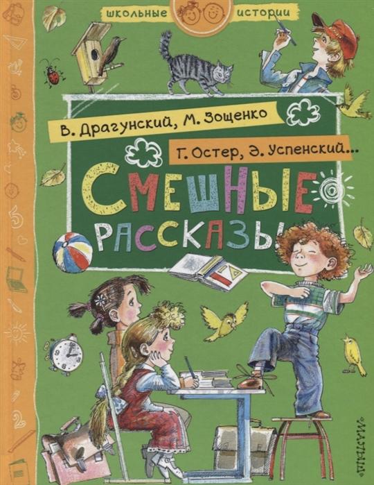 Купить Смешные рассказы, АСТ, Проза для детей. Повести, рассказы