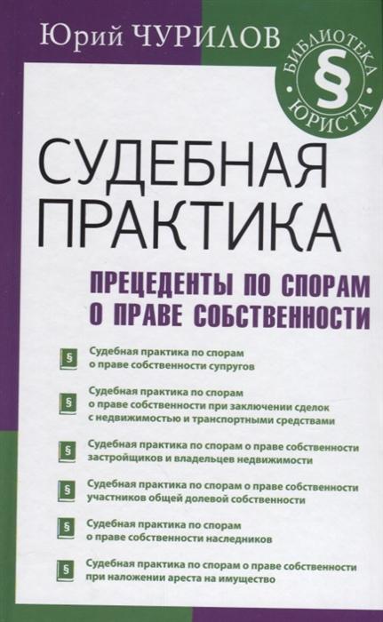 Чурилов Ю. Судебная практика Прецеденты по спорам о праве собственности цены
