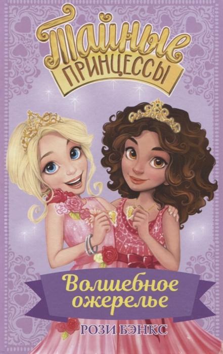 Бэнкс Р. Тайные принцессы Волшебное ожерелье монтепен ксавье тайные страсти принцессы джеллы