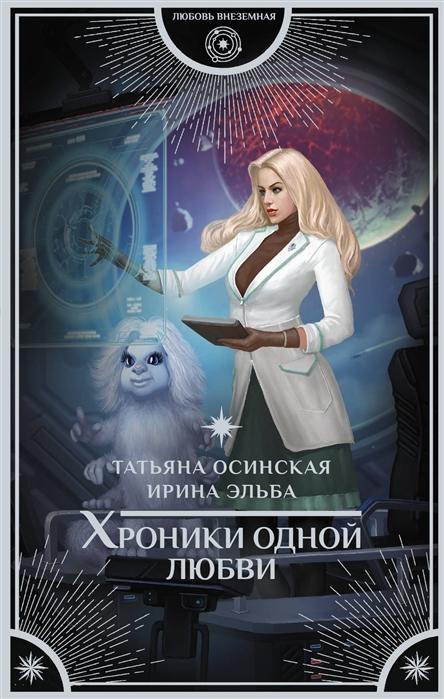 Осинская Т., Эльба И. Хроники одной любви эльба и осинская т тень кощеева