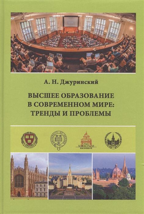 Джуринский А. Высшее образование в современном мире тренды и проблемы