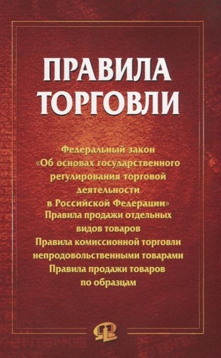 Правила торговли цена в Москве и Питере