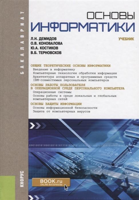 все цены на Демидов Л., Коновалова О., Костиков Ю., Терновсков В. Основы информатики Учебник онлайн