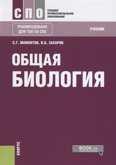 Общая биология Учебник