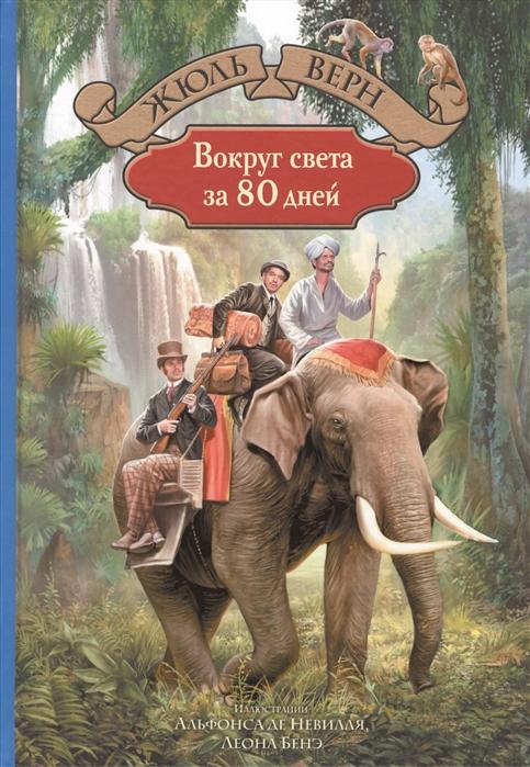 Верн Ж. Вокруг света за 80 дней цена в Москве и Питере