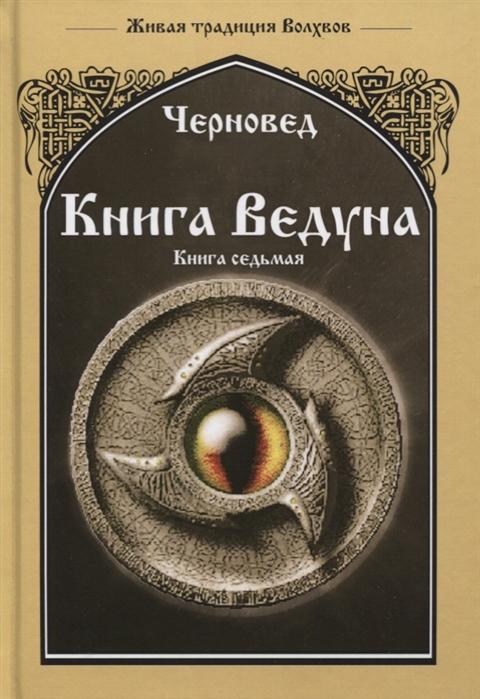 все цены на Черновед Книга Ведуна Книга VII Волховникъ 1 онлайн