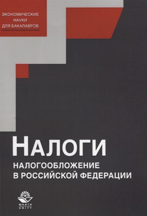 Налоги и налогообложение в Российской Федерации Учебное пособие