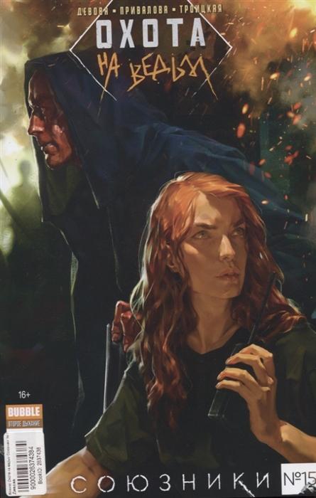 Девова Н. Охота на ведьм Союзники 15