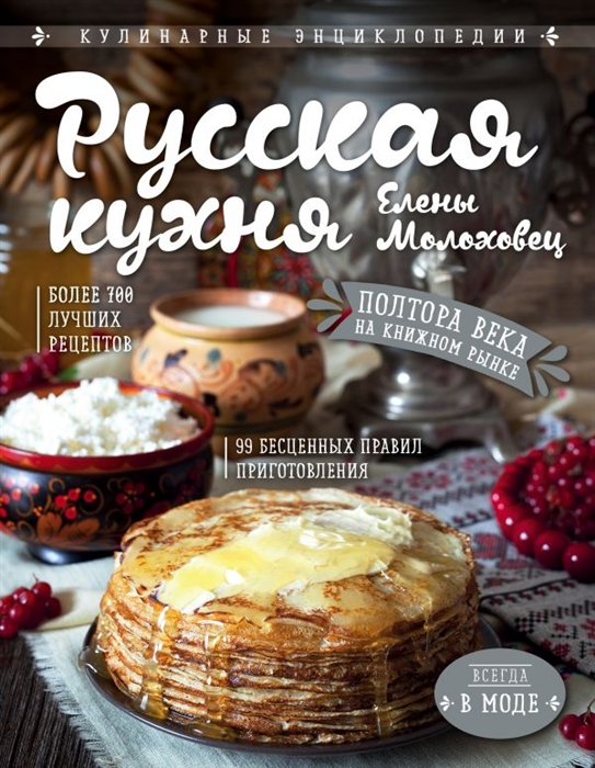 Молоховец Е. Русская кухня Елены Молоховец