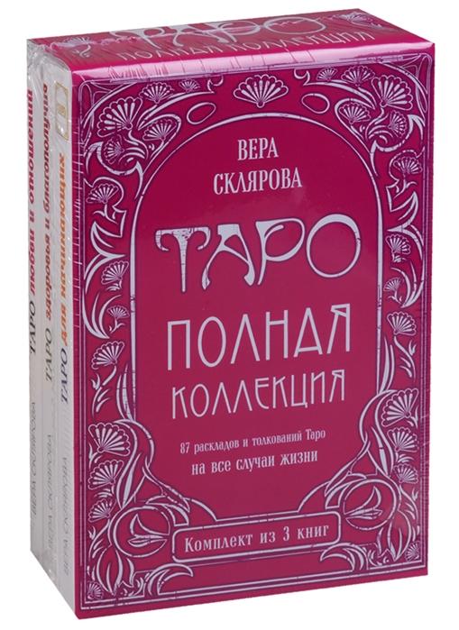 Склярова В. Таро Полная коллекция 87 раскладов и толкований на все случаи жизни комплект из 3 книг цены онлайн