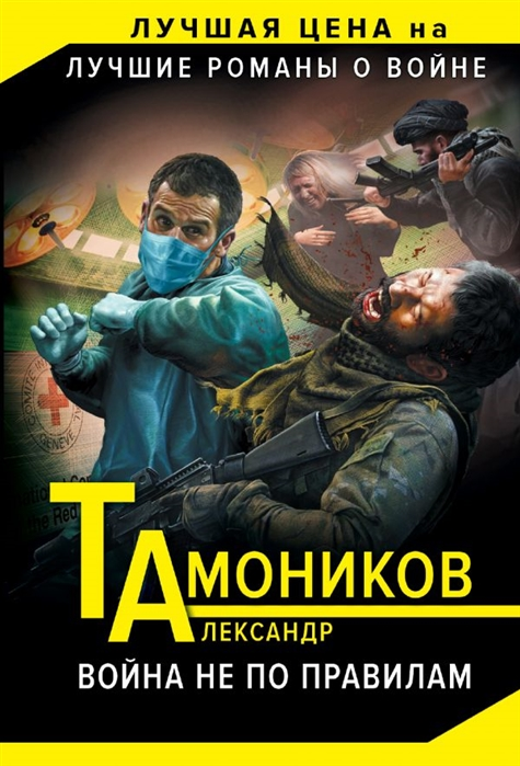 Тамоников А. Война не по правилам цена 2017