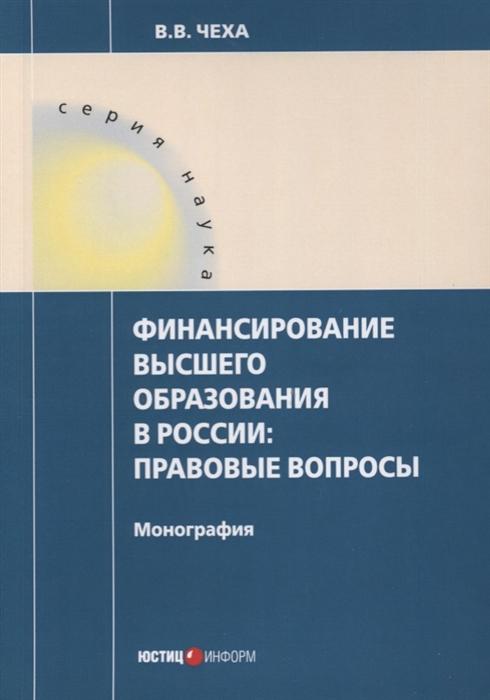 Финансирование высшего образования в России Правовые вопросы Монография