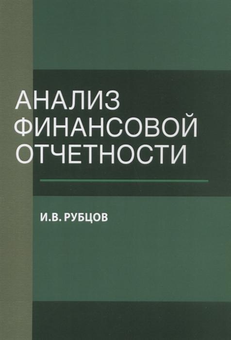 Рубцов И. Анализ финансовой отчетности Учебное пособие