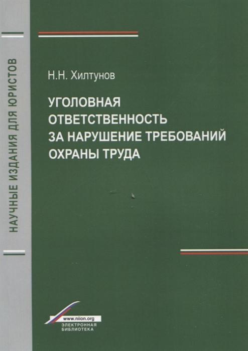 цены Хилтунов Н. Уголовная ответственность за нарушение требований охраны труда
