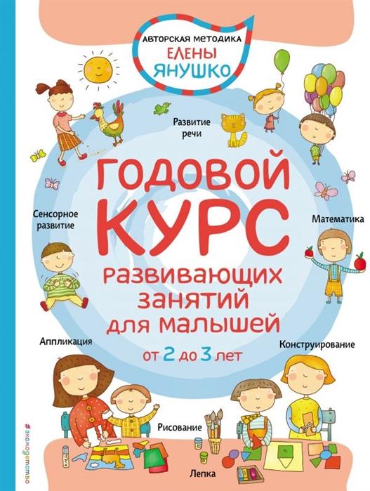 купить Янушко Е. Годовой курс развивающих занятий для малышей от 2 до 3 лет онлайн