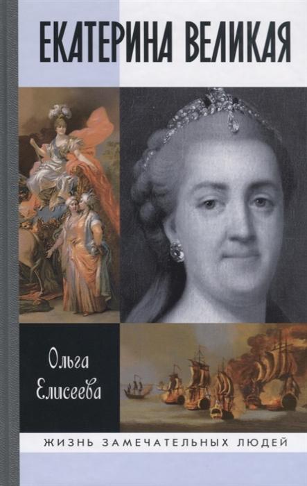Елисеева О. Екатерина Великая