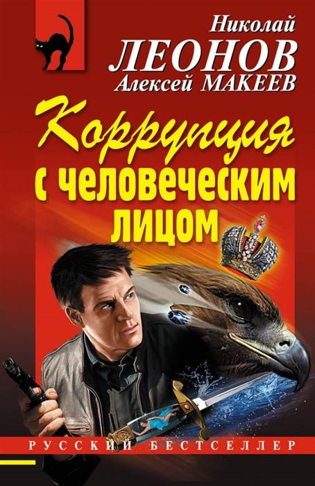 Леонов Н., Макеев А. Коррупция с человеческим лицом леонов н макеев а криминальная мистика