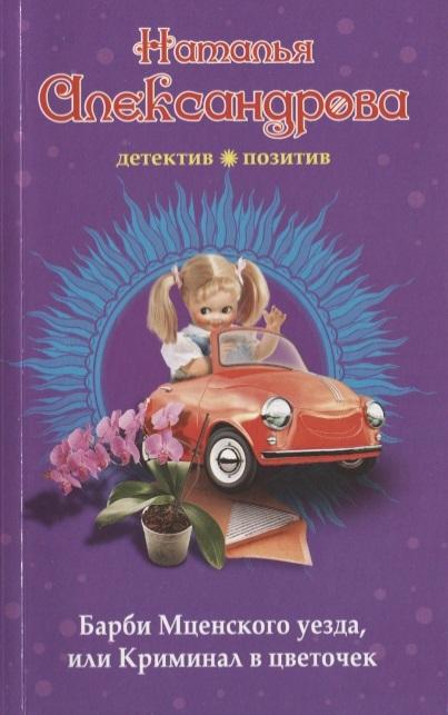 Александрова Н. Барби Мценского уезда или Криминал в цветочек цены
