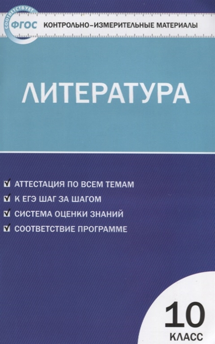 Егорова Н. (сост.) Контрольно-измерительные материалы Литература 10 класс зорин н сост литература 8 класс контрольно измерительные материалы