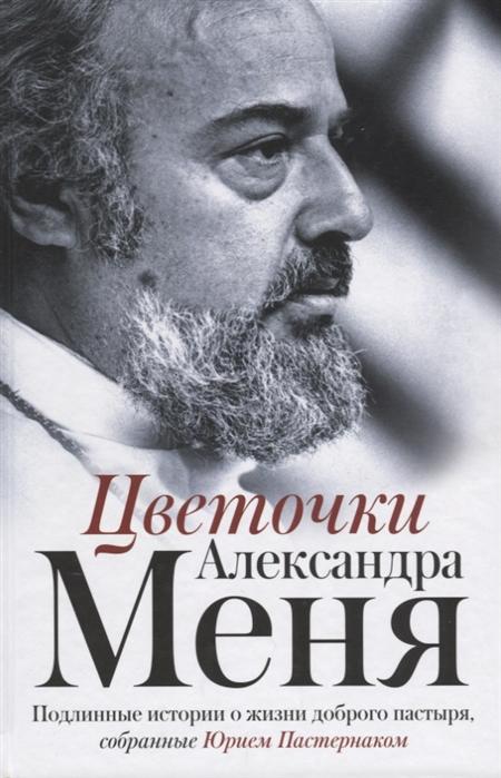 Пастернак Ю. (сост.) Цветочки Александра Меня
