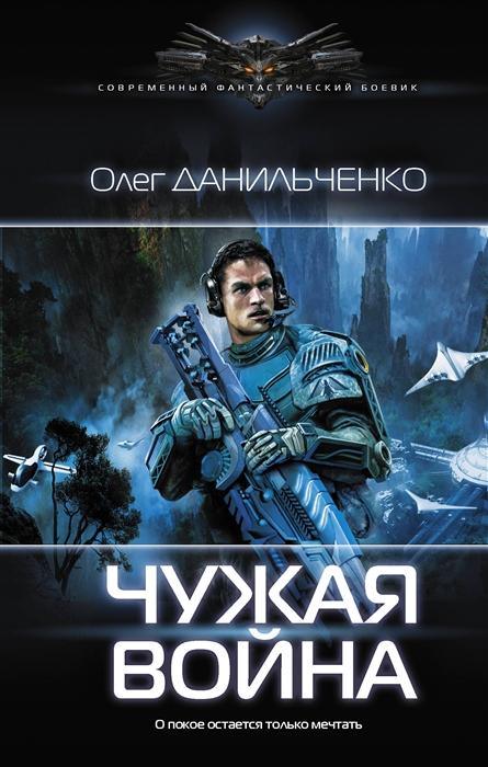 Данильченко О. Чужая война
