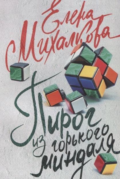 Михалкова Е. Пирог из горького миндаля пирог из горького миндаля