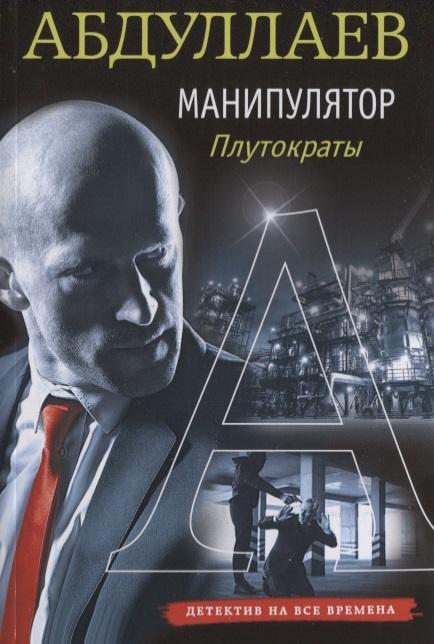 цена на Абдуллаев Ч. Манипулятор Плутократы