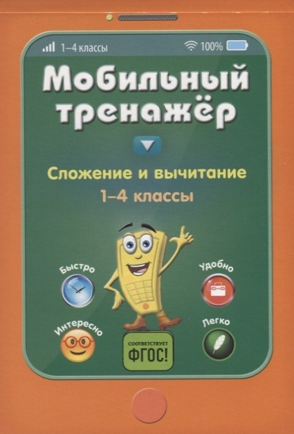 Абрикосова И. Сложение и вычитание 1-4 классы абрикосова и устный счет 1 4 классы