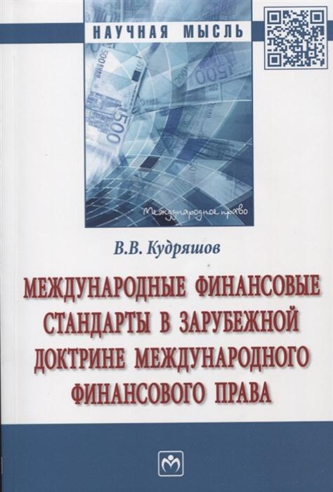 Кудряшов В. Международные финансовые стандарты в зарубежной доктрине международного финансового права Монография недорого